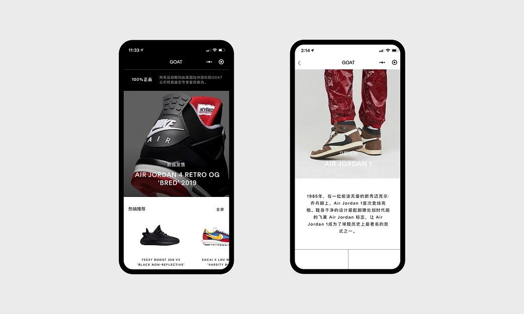 GOAT App - Find the Right Products at the Right Price